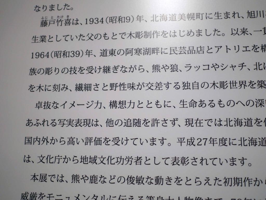 f:id:tamayoshi:20171105144200j:plain