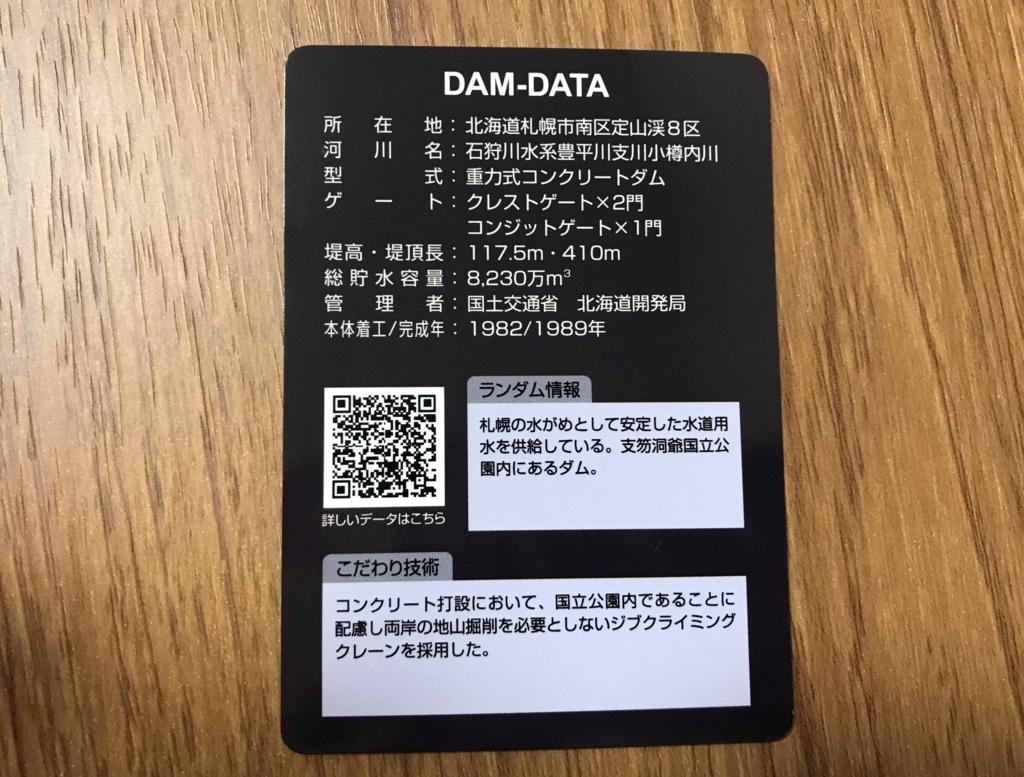 f:id:tamayoshi:20180617145129j:plain
