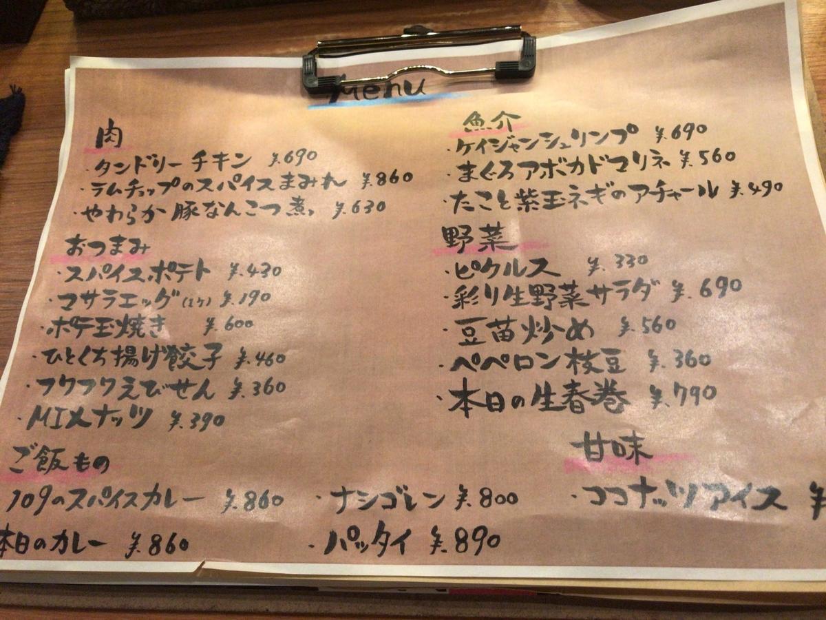 f:id:tamayoshi:20191201200121j:plain