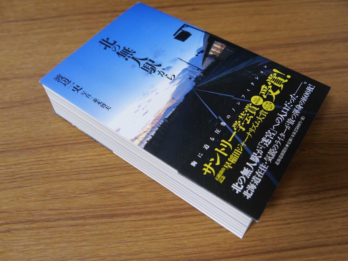 f:id:tamayoshi:20200813211419j:plain