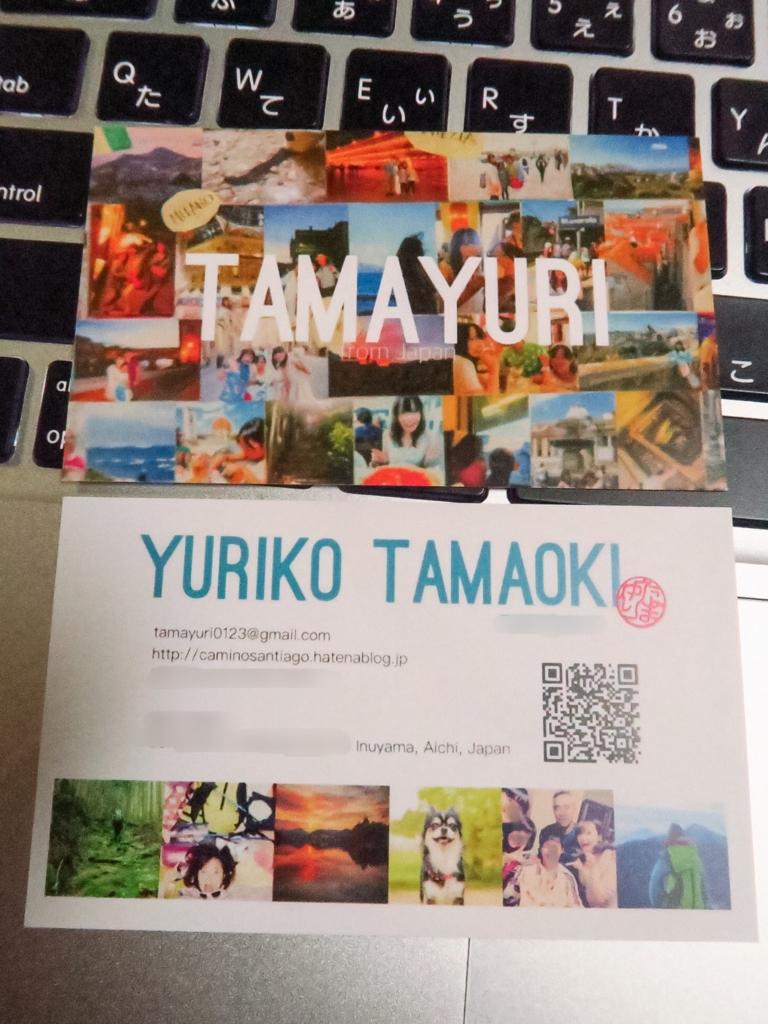 f:id:tamayuri0123:20160426012632j:plain