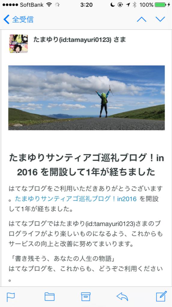 f:id:tamayuri0123:20160829032300j:plain