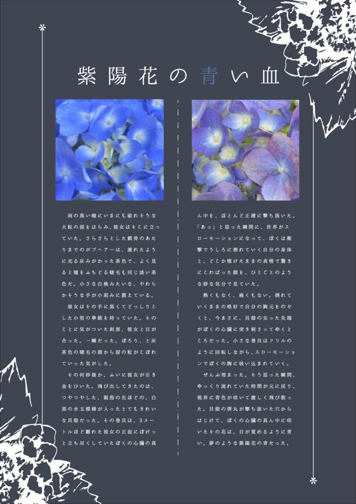 f:id:tamayuri0123:20170704134446p:plain