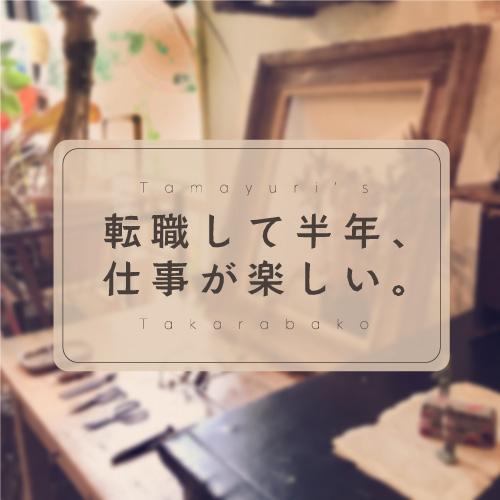f:id:tamayuri0123:20180917222626j:plain