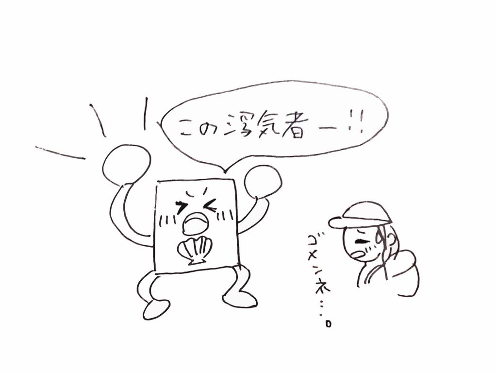 f:id:tamayuri0123:20190129231642j:plain