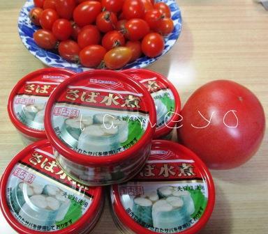 食品の値上げ・節約・生活防衛