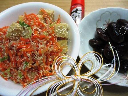 にんじんの子和え・年越し料理・黒豆・水引