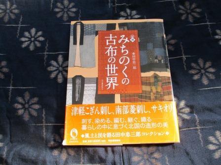アミューズミュージアム・田中忠三郎