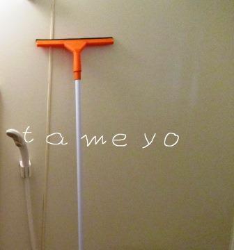 浴室の減家事は100均スクイージーが便利