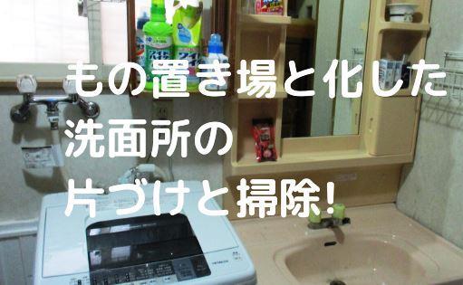 洗面所・大掃除