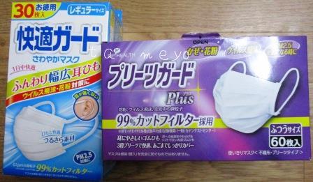 マスク・新型コロナウィルス