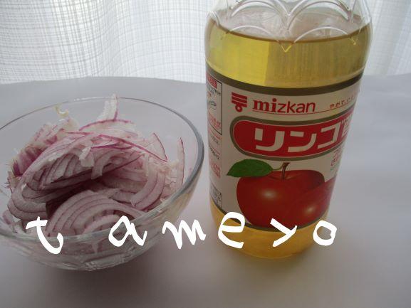 玉ねぎダイエット・りんご酢