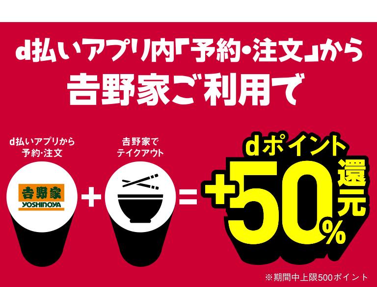 d払い・アプリ・吉野家