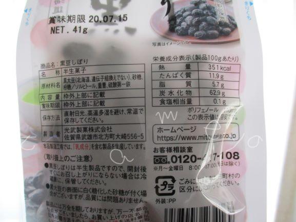 黒豆しぼり・ダイソー