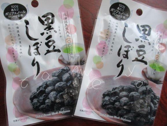 黒豆しぼり・お菓子・ダイソー