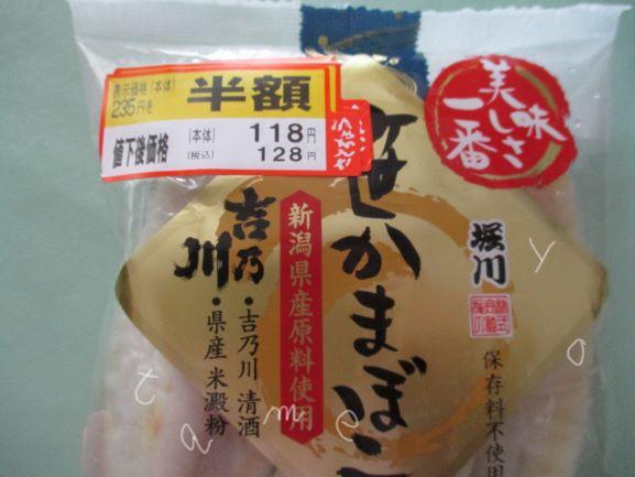 食費2万円の節約術