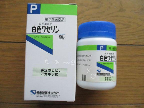 断食 ワセリン 肌