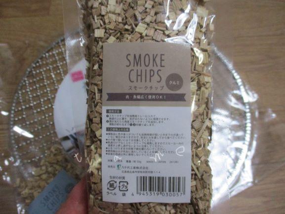 ダイソー・スモークチップ・燻製作り