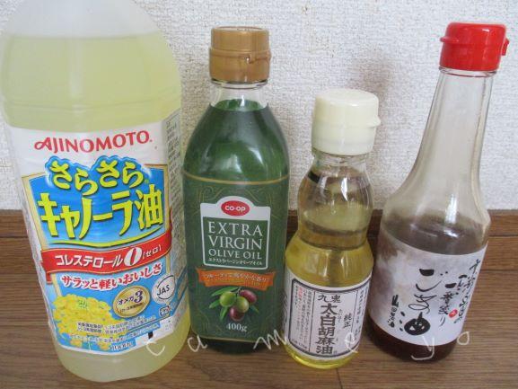 食用オイル・キャノーラ油・ごま油