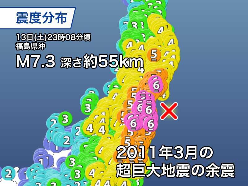 地震・災害