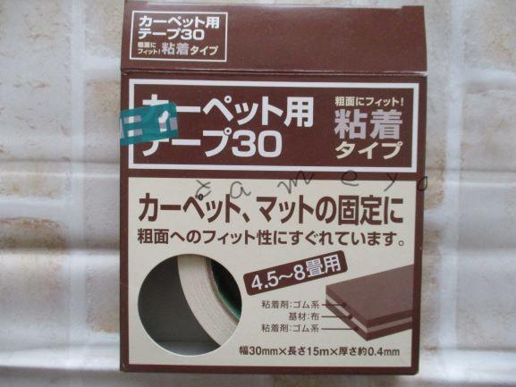 カーペット用テープ