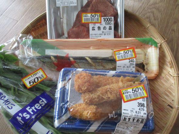 50㌫オフの惣菜