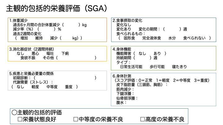 SGA 評価シート