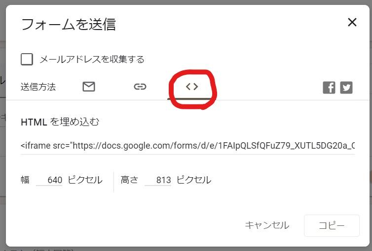 Googleフォーム記入例