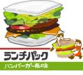 パンのかわりにこれでハンバーガー