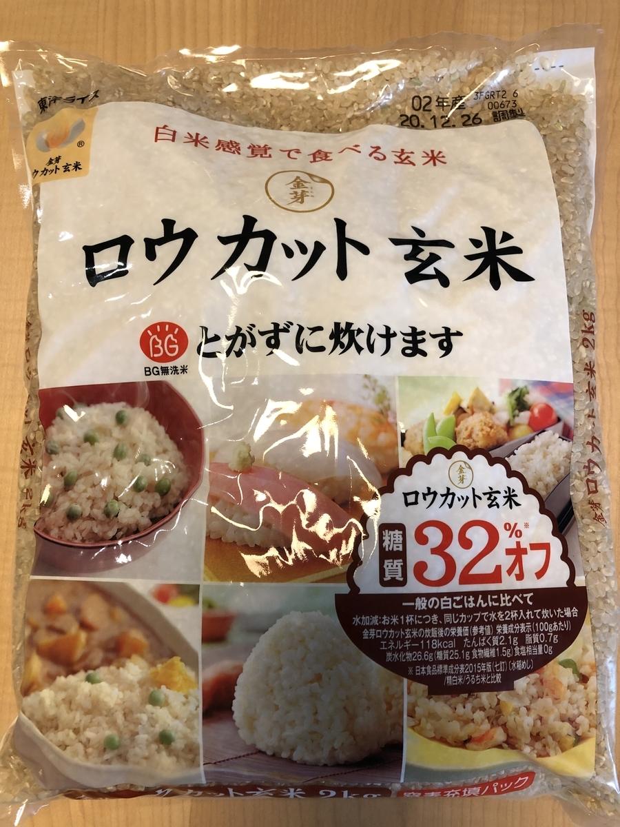 炊き ロウカット 方 玄米