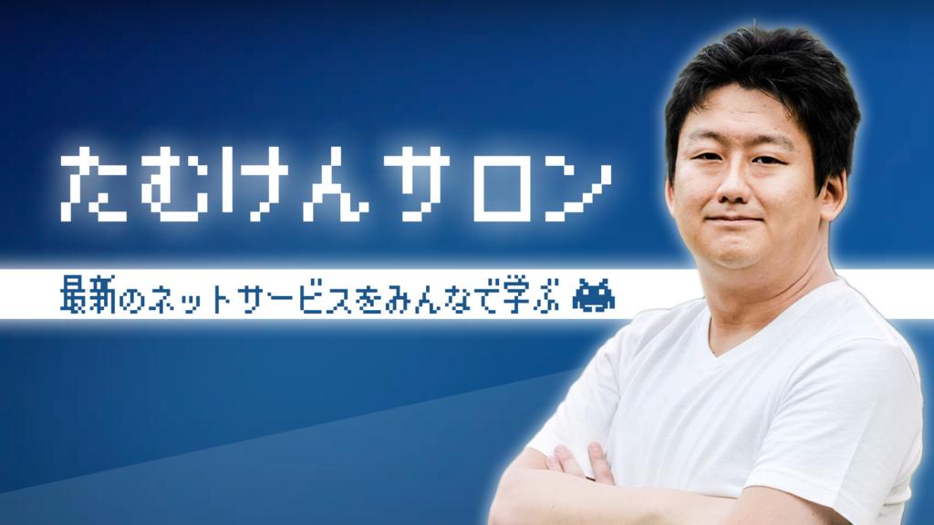 f:id:tamukeso:20170630183902p:plain