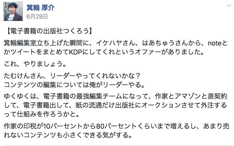 f:id:tamukeso:20170809233357p:plain