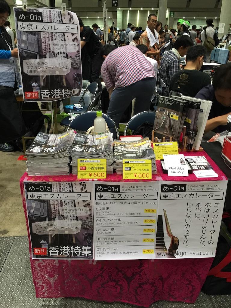 f:id:tamura38:20160815204721j:plain
