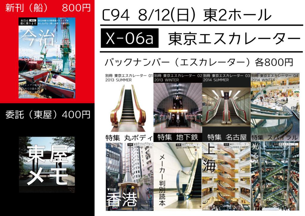 f:id:tamura38:20180809170552j:plain