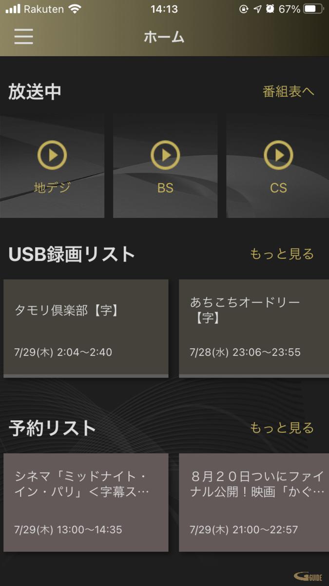f:id:tamura38:20210729165048p:plain