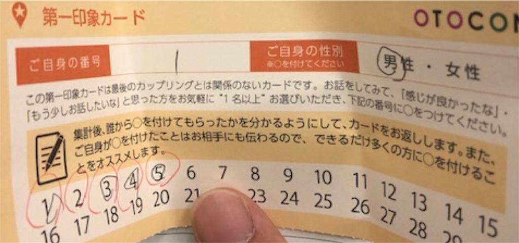 f:id:tamura_ka:20190523231336j:image