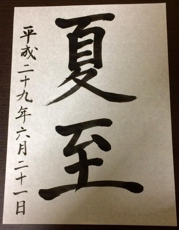 f:id:tamuraic:20170627200531j:plain