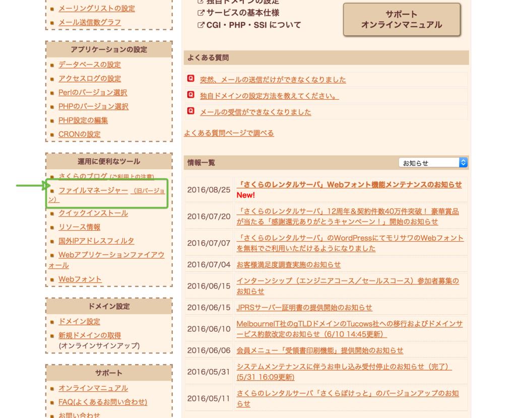 f:id:tamushou:20160831092316p:plain
