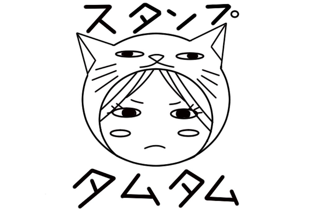 f:id:tamutamuta:20210802204817p:image