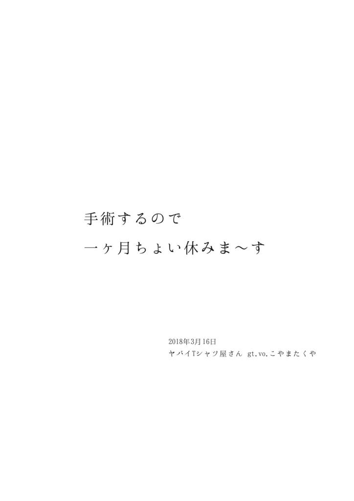 f:id:tana-boon:20180627212550j:plain