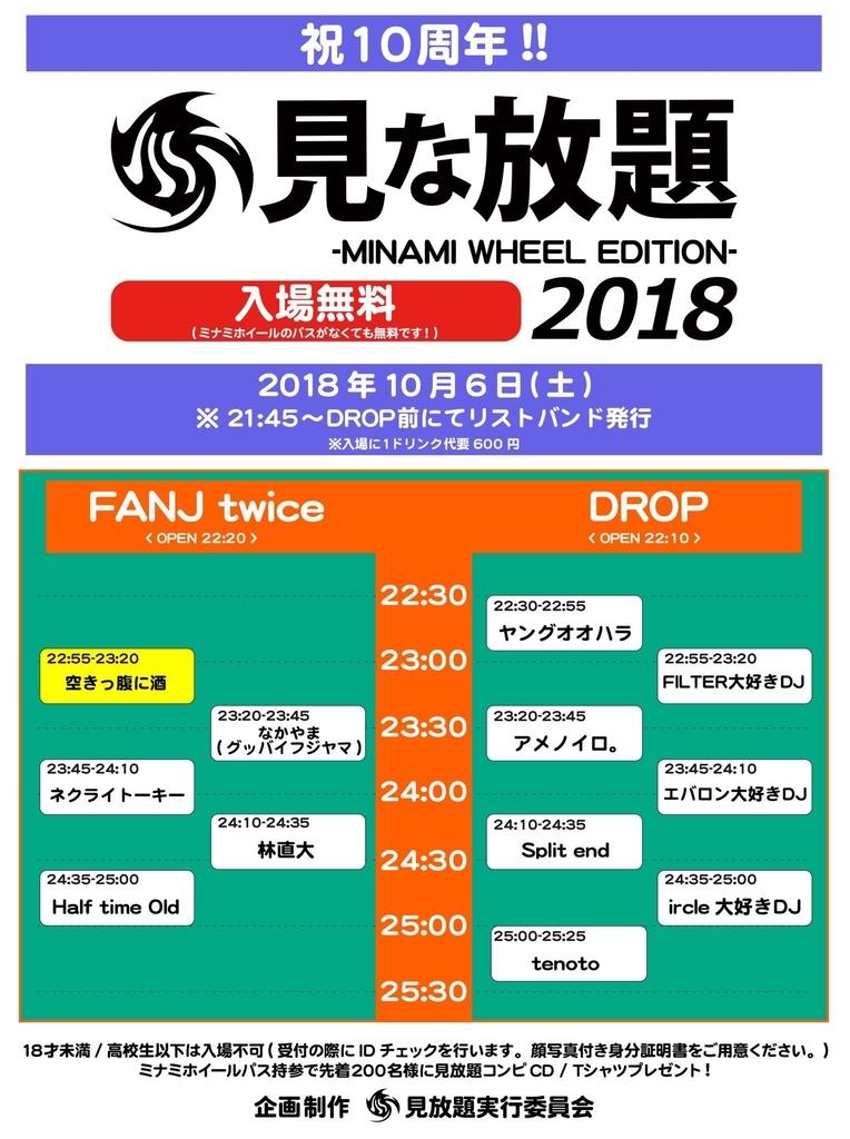 f:id:tana-boon:20181013142157j:plain