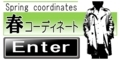 オリジナル(中)春コーデ