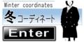 オリジナル(中)冬コーデ