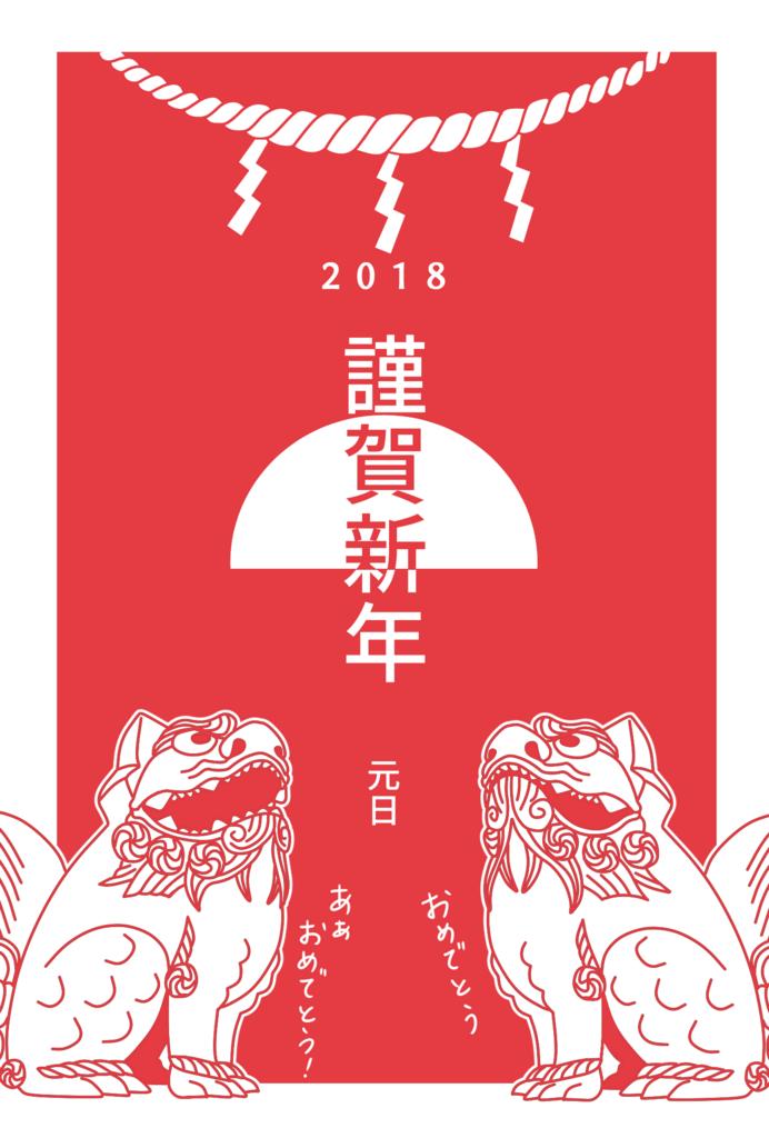 f:id:tanabeitoshi:20171222213048p:plain