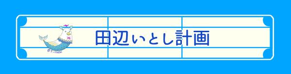 f:id:tanabeitoshi:20180504190055p:plain