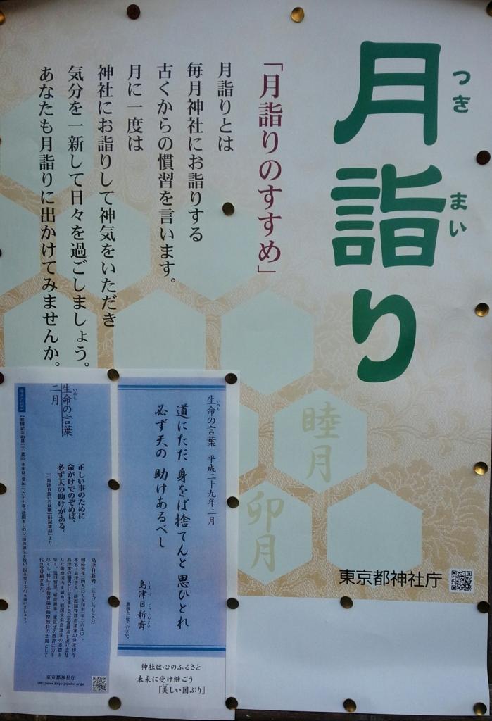 f:id:tanabekenji:20170202105505j:plain