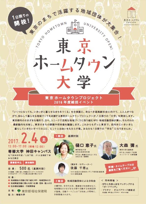 f:id:tanabekenji:20170205071848j:plain