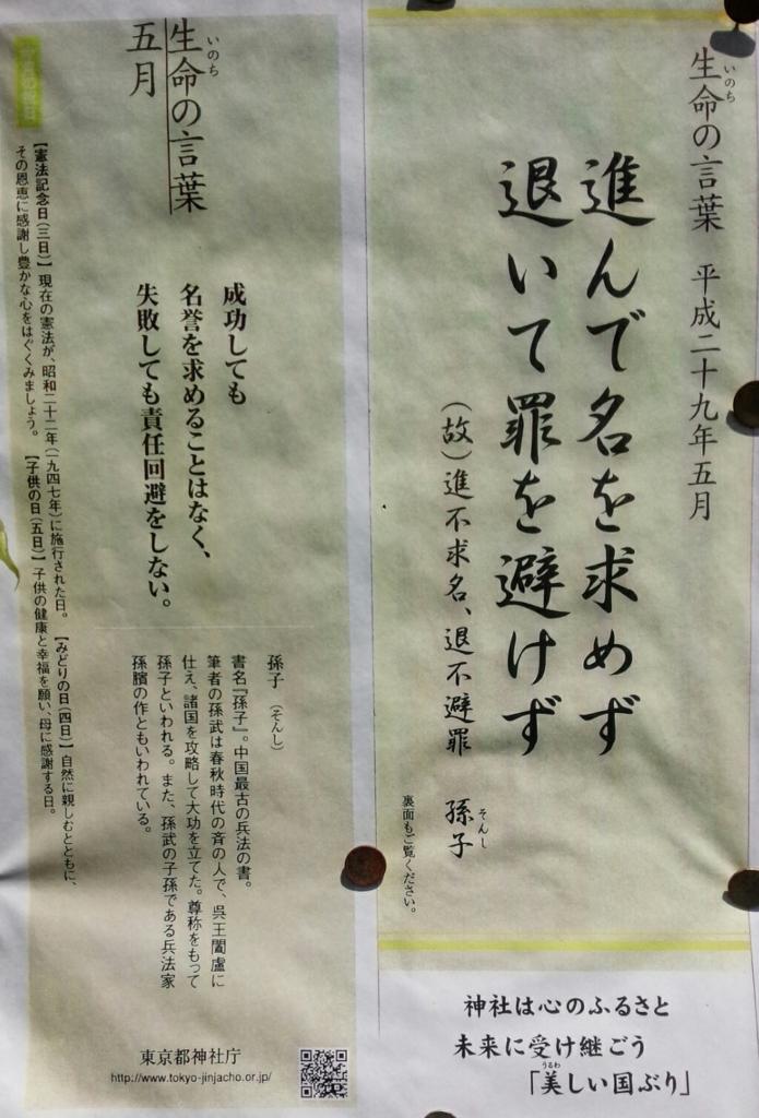 f:id:tanabekenji:20170503092913j:plain