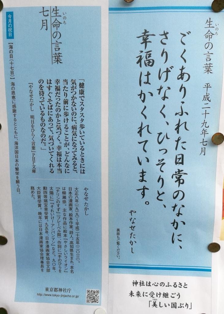 f:id:tanabekenji:20170903194914j:plain