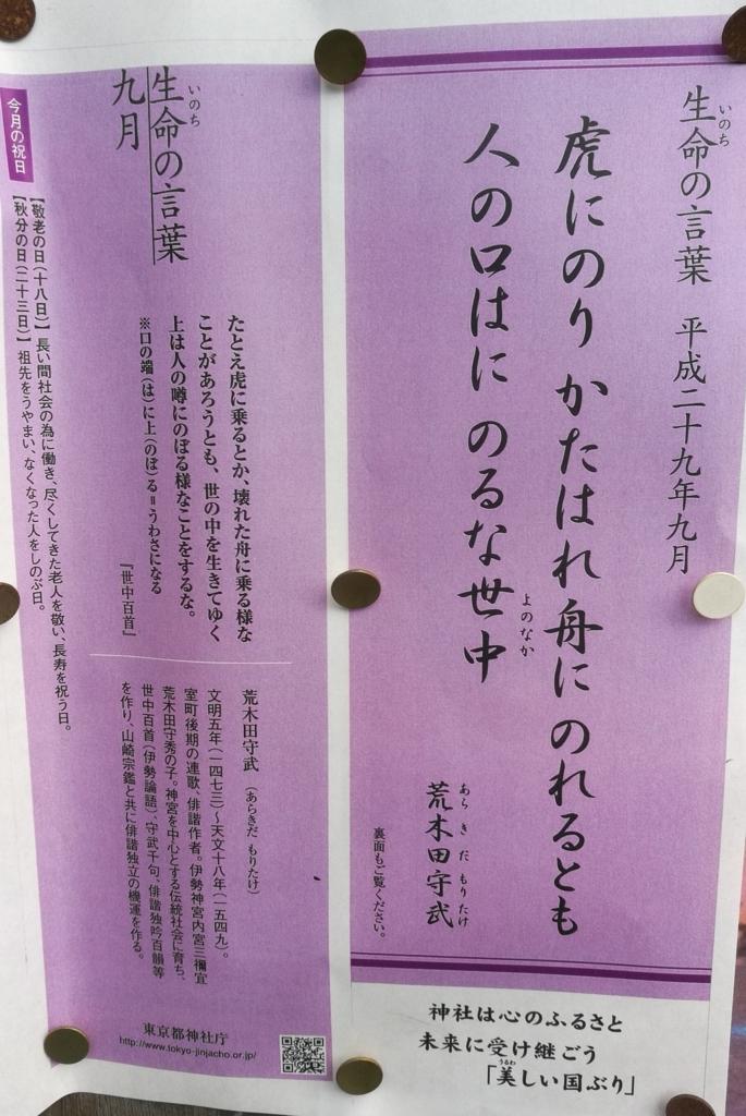 f:id:tanabekenji:20170903195715j:plain